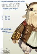 Бумажная модель: рейд-босс mr.CAT =LineAge 2=