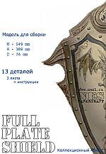 Бумажная модель: щит Full Plate Shield =LineAge 2=