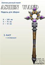 Бумажная модель: Ashen Wand =Torchlight 2=