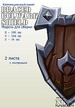 Бумажная модель: Braced Bulwark Shield =Torchlight 2=