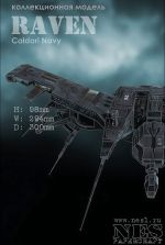 Бумажная модель корабля Raven =EVE online=