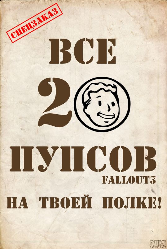 Бумажная модель. Коллекционный набор пупсов. Fallout3