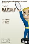 Бумажная фигурка пупса Barter =Fallout3=