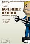Бумажная фигурка пупса Big Guns =Fallout3=