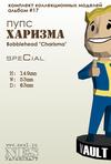 Бумажная фигурка пупса Charisma =Fallout3=