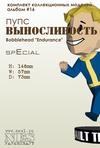 Бумажная фигурка пупса Endurance =Fallout3=