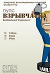 Бумажная фигурка пупса Explosives =Fallout3=