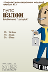Бумажная фигурка пупса Lockpick =Fallout3=