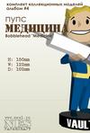Бумажная фигурка пупса Medicine =Fallout3=