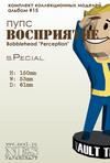 Бумажная фигурка пупса Perception =Fallout3=