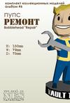 Бумажная фигурка пупса Repair =Fallout3=