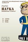 Бумажная фигурка пупса Science =Fallout3=