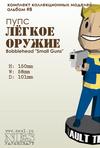 Бумажная фигурка пупса Small Guns =Fallout3=