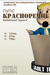 Бумажная фигурка пупса Speech =Fallout3=