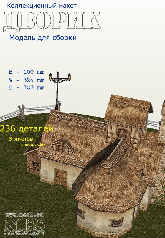 Бумажная модель: Дворик =LineAge 2=