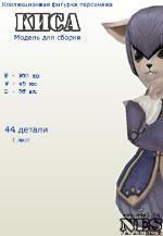 Бумажная модель: миник Mumu - Киска =LineAge 2=