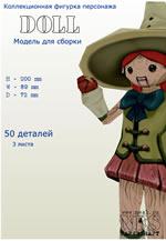 Игрушка из бумаги. Кукла =LineAge 2=